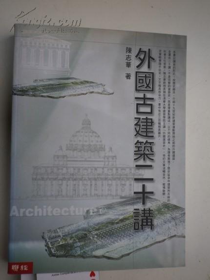 外国古建筑二十讲(插图珍藏本)