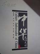 中华文化大使----吴冠中,刘大为  蔡兵签名