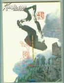 中国名山邮票  精装  【邮票图案欣赏册 无真邮票】 【16开  东---19书架】