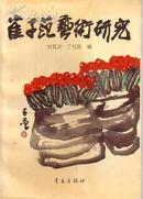 中国军警制敌术系列丛书:《铁掌搏杀》杜振高编著