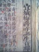 补图 明版:字汇(存子、丑、卯、未、申、酉、戌七集,惜品不好)
