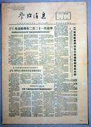 老报纸:参考消息1971年12月1日 第4721期