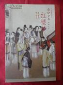 三希堂藏书书系-----瓷绘全本红楼梦
