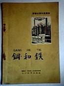 铁和钢 【拼音扫盲补充读物】汉语拼音对照