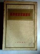 经济建设常识读本(竖版繁体)54年1版1印