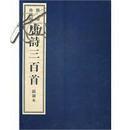 插图本唐诗三百首:排印、影印本(限量珍藏版