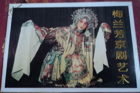 :(明信片)《梅兰芳京剧艺术》特种邮资明信片(4张一套)