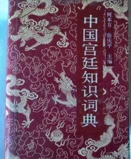 中国宫廷知识词典(精装,有护封)