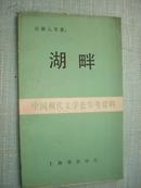 湖畔(影印本 中国现代文学史参考资料)