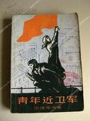 《青年近卫军》(一、二部全套)包邮挂刷