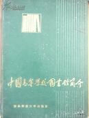 中国高等学校图书馆简介