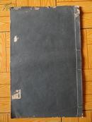 1936年出版的《石涛和尚山水集》第一册  8开线装本  包快递