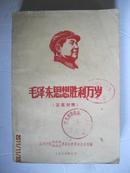 1968年的山师大 外语系革委会 编·中英双语对照·毛泽东思想胜利万岁·稀见的主席语录版本