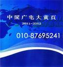 2011-2012中国广电大黄页