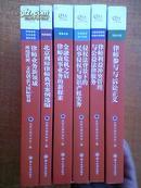 金融危机之后律师商事业务的新探索——北京律师论坛【全六册合售】请看图