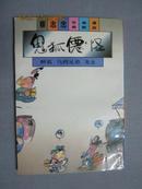 蔡志忠古典幽默漫画:鬼狐仙怪(醉狐.乌鸦兄弟.龙女)【看图见描述】