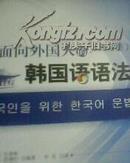 面向外国人的韩国语语法【练习册是新书带护封】