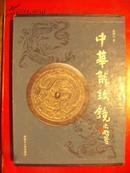 中华龙纹镜 作者签赠本