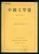 中國文學報(第三十五册)(日文原版)