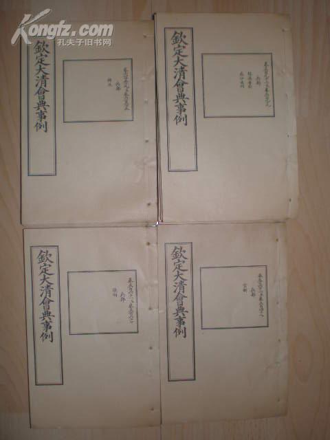 钦定大清会典事例(卷542---卷705兵部)计22册合售,品较好