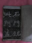 石门铭(有破损)