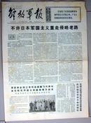 老报纸:解放军报1971年9月18日 第4999号
