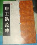 唐·王洪范碑(沈均初旧藏拓本,2000年一印)