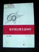 新中国百姓生活60年(上册)