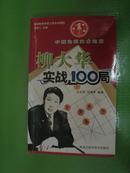 柳大华实战100局  (有图片)