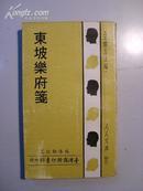 东坡乐府笺(台湾商务印书馆影印)