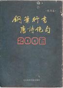 杨再春钢笔行书唐诗绝句200首 杨再春书