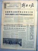 老报纸:解放日报1970年5月26日 第7643号(纪念在延安文艺痤谈会上的讲话发表二十八周年)