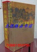 全新正版 中国山水画全集全2卷彩图版 外文出版社定价380元
