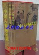 全新正版 中国人物画全集全2卷彩图版 外文出版社定价380元