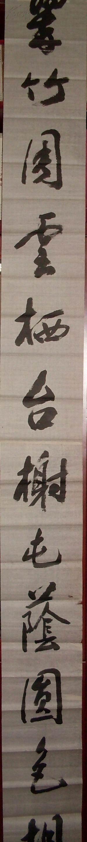 """""""绍兴十老""""郭子美书法长联一副(265X23,罕见!)"""