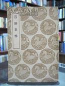 吕语集粹(民国26年6月初版) 初编