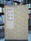 准斋杂说·迩言·侯城杂诫·薛子道论两种  初编( 民国26年12月初版)