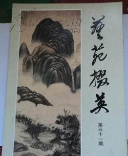 艺苑掇英   51      故宫博物院藏元代绘画专辑 上