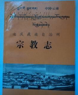 《迪庆藏族自治州:宗教志 》[1994年1版1印/印数2500册]