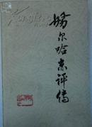 努尔哈赤评传.1985年1版1印12600册 有签名