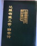 达赖喇嘛三世四世传---中国边疆史地资料丛刊西藏卷(92年精装16开1版1印 印量:500册!)