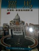 罗马(艺术.历史.考古 梵蒂冈.修复后的西斯顶)(内附彩页两张)(全铜版纸彩印)现货