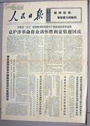 老报纸:人民日报1971年9月29日 第8482号