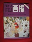 富春江画报 (1983年第2期)