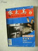 啄木鸟(2003年第1期)刘广雄--致命情人