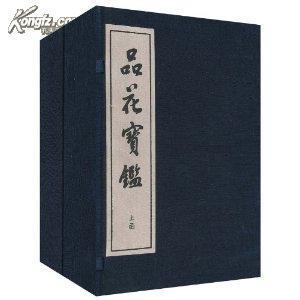 品花宝鉴(2函20册)(现货)