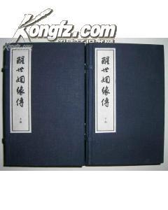 醒世姻缘传(2函20册)(现货)