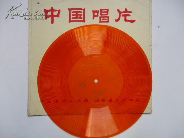 大簿膜唱片:相声《如此要求》(上下)《摇篮曲》[一张二面]