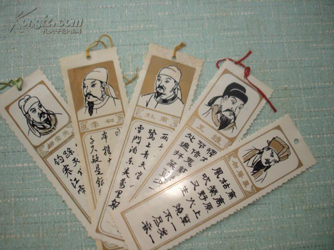 《古代伟大诗人书签》,诗人配著名诗歌,读书风雅之极。(杜甫、李白、王维、柳宗元、白居易五个诗人。)