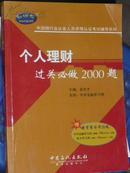 个人理财过关必做2000题(中国银行从业人员资格认证考试辅导系列 )